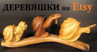Работы Владимира Цепляева на Etsy